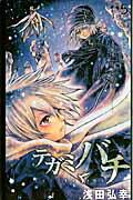 テガミバチ 5 (5) (ジャンプコミックス)