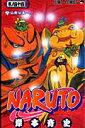 NARUTO(44)