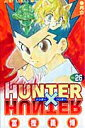 HUNTER×HUNTER(26) (ジャンプコミックス) ...