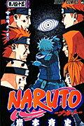 Naruto 巻ノ45