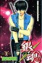 銀魂(第28巻)