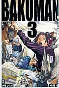 バクマン。(3)