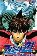 アイシールド21(36) (ジャンプ・コミックス) [ <strong>村田雄介</strong> ]
