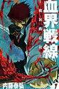 血界戦線 魔封街結社 (ジャンプコミックス SQコミックス)...