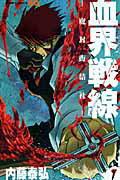 <strong>血界戦線</strong> 魔封街結社 (ジャンプコミックス SQ.) [ 内藤泰弘 ]