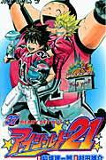 アイシールド21(37) (ジャンプコミックス) [ <strong>村田雄介</strong> ]