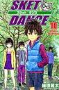 SKET DANCE(10)
