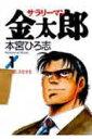 サラリーマン金太郎(1)