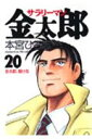 サラリーマン金太郎(20) 金太郎、援ける (ヤングジャンプコミックス) [ 本宮ひろ志 ]