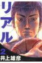 リアル(2) (ヤングジャンプコミックス)