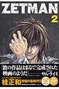 ZETMAN 2 (ヤングジャンプコミックス) [ 桂 正和 ]