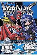 NEEDLESS 2 (ヤングジャンプコミックス)