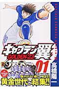 キャプテン翼GOLDEN-23(01)