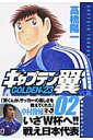 キャプテン翼GOLDEN-23(02) (ヤングジャンプコミックス) [ 高橋陽一 ]...