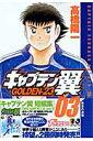 キャプテン翼GOLDEN-23(03) (ヤングジャンプコミ...