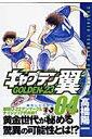 キャプテン翼GOLDEN-23(04) (ヤングジャンプコミ...
