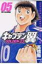キャプテン翼GOLDEN-23(05) (ヤングジャンプコミ...