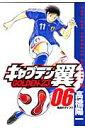 キャプテン翼GOLDEN-23(06) (ヤングジャンプコミ...