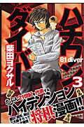 ハチワンダイバー 3 (3)