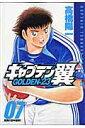 キャプテン翼GOLDEN-23(07) (ヤングジャンプコミックス) [ 高橋陽一 ]