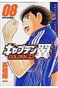 キャプテン翼GOLDEN-23(08) (ヤングジャンプコミックス) [ 高橋陽一 ]