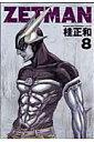 ZETMAN 8 (ヤングジャンプコミックス) [ 桂 正和 ]