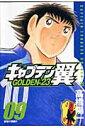 キャプテン翼GOLDEN-23(09) (ヤングジャンプコミ...