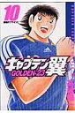 キャプテン翼GOLDEN-23(10) (ヤングジャンプコミ...