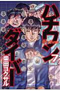 ハチワンダイバー 7 (7) (ヤングジャンプコミックス)