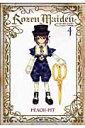 Rozen Maiden新装版(4) (ヤングジャンプコミックス)
