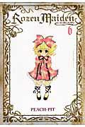 Rozen Maiden 6 新装版 (6) (ヤングジャンプコミックス)