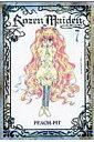 Rozen Maiden新装版(7) (ヤングジャンプコミックス)
