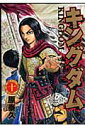 キングダム(10) (ヤングジャンプコミックス)...