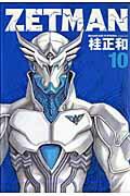 ZETMAN 10 (10) (ヤングジャンプコミックス)