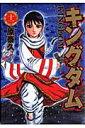キングダム(11) (ヤングジャンプコミックス) 原泰久