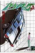 カウンタック 15 (15) (ヤングジャンプコミックス)