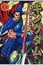 キングダム(16) (ヤングジャンプコミックス)...