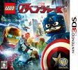 LEGO マーベル アベンジャーズ 3DS版