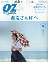OZ magazine (オズマガジン) 2018年 08月号 雑誌