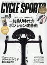 CYCLE SPORTS (サイクルスポーツ) 2018年 08月号 [雑誌]