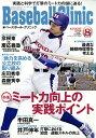 Baseball Clinic (ベースボール クリニック) 2018年 08月号 雑誌