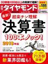 週刊ダイヤモンド 2018年 8/11・18 合併号 [雑誌...