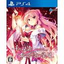 千の刃濤、桃花染の皇姫 PS4版 通常版