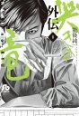 哭きの竜 外伝(1) (コミック文庫(青年)) [ 能條 純一 ]