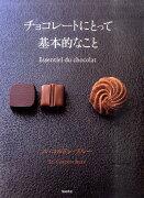 チョコレートにとって基本的なこと
