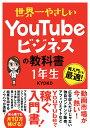 世界一やさしい YouTubeビジネスの教科書 1年生 [ KYOKO ]