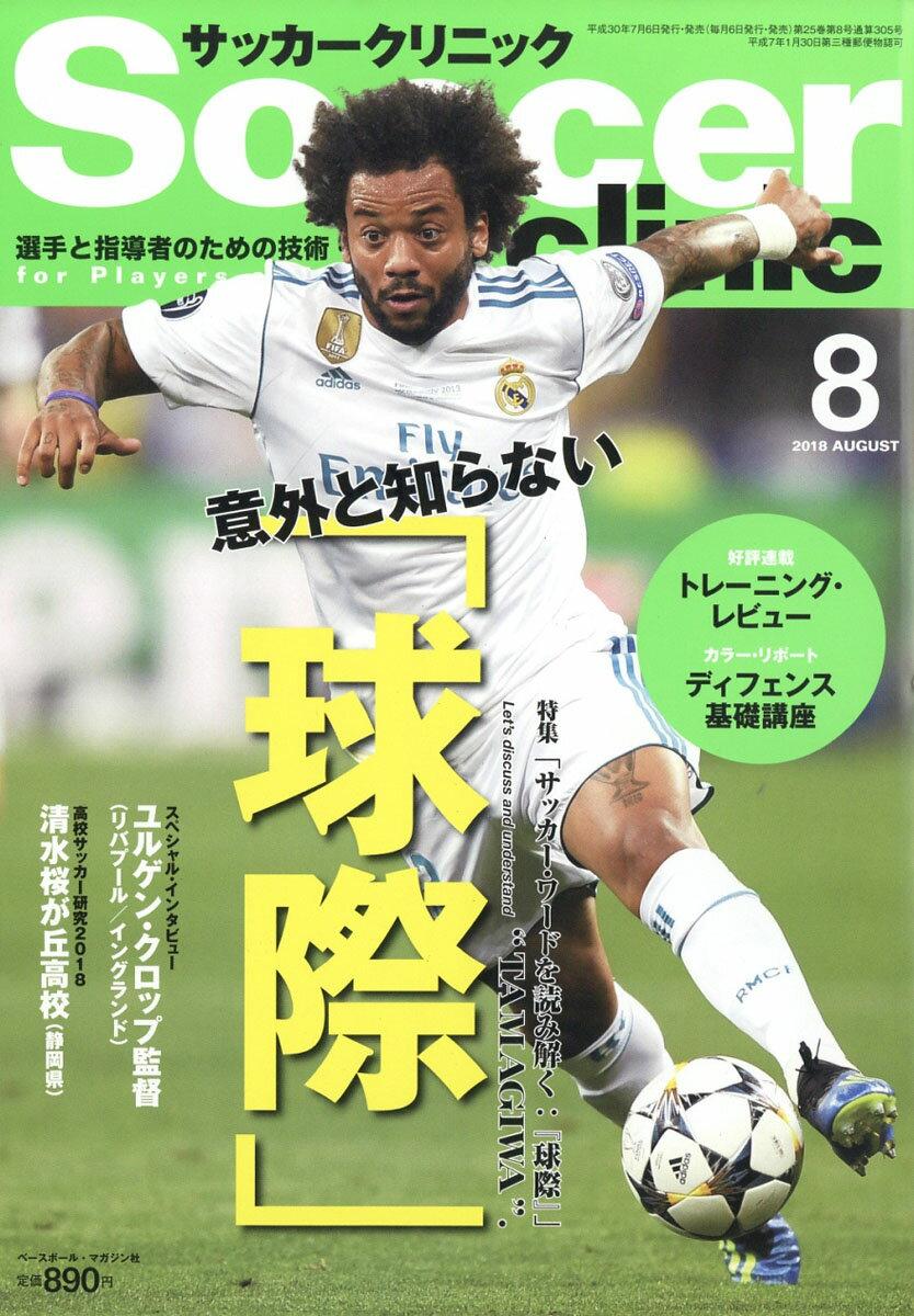 Soccerclinic(サッカークリニック)2018年08月号[雑誌]