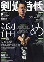 剣道時代 2018年 08月号 [雑誌]