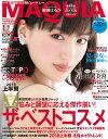 付録なし版 MAQUIA (マキア) 2018年 08月号 雑誌