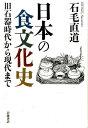 日本の食文化史 [ 石毛直道 ]